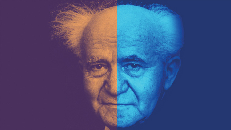 Summer Film Series: Ben-Gurion, Epilogue